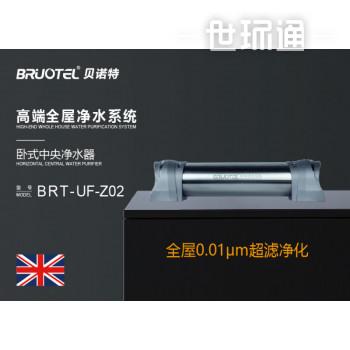 卧式中央净水机BRT-UF-Z02