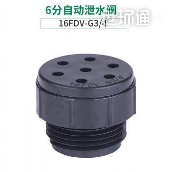 爱润16A-FDV管道自动泄水阀