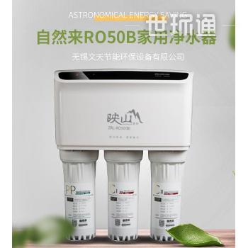 家用净水器 双出水直饮机 五重过滤 自然来RO50B