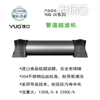 全屋净水 厨房净水器 中央净水器 YUQ-C-1T(YUQ-C-2T)