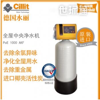 Cillit德国水丽原装进口全屋中央净水机家用自来水净水器AKF1000