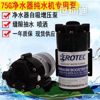 75G小型水泵