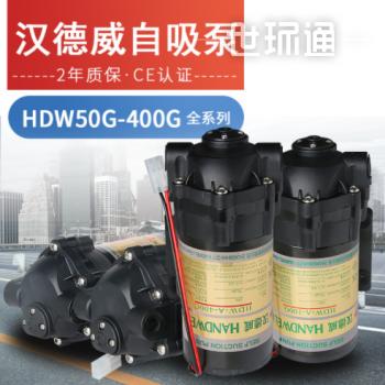 德威50/75/100/400G增压RO纯水机自吸泵