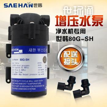 净水器增压泵80G