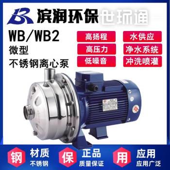 微型不锈钢离心泵增压泵