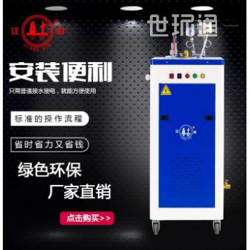 江心QF电加热蒸汽锅炉