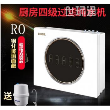 ro反渗透 净水器家用直饮机 厨房 四级过滤 厨房电器净水器