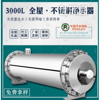 不锈钢3000L全屋净水器家用厨房过滤除污垢净水机 自来水管超滤机