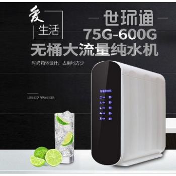 400G无罐纯水机600G无桶净水器家用厨房RO反渗透纯水机直饮净水机