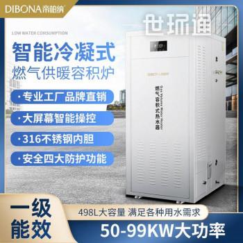 家用中央燃气热水器