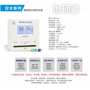 物联网控水器
