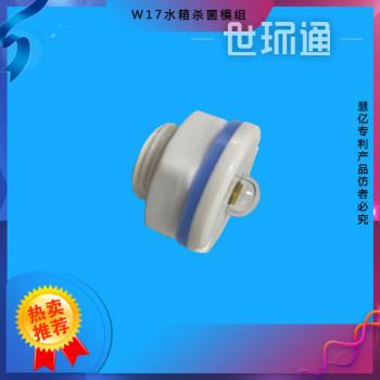 W17水箱杀菌模组