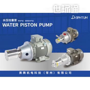 水压柱塞泵
