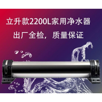 2200L立升款不锈钢净水器外壳 家用净水器设备批发 全屋净水设备