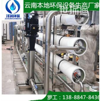 云南净水设备生产厂家 纳滤净水设备自主生产