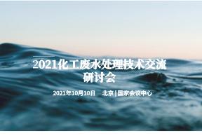 2021化工废水处理技术交流研讨会