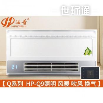 风暖型浴霸 涵普HP-Q9