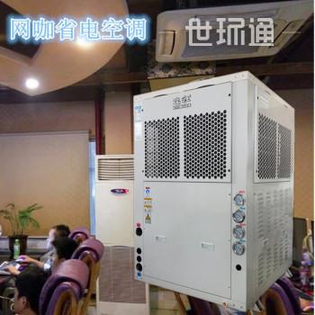 瑞社智慧蒸发式节能空调XRS40