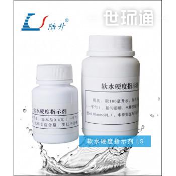 软水硬度指示剂