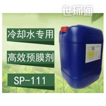 中央空调预膜剂 锅炉冷却塔循环水阻垢 防氧化防腐