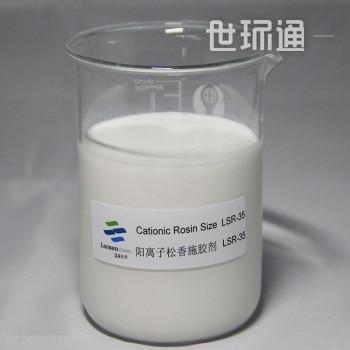 阳离子松香施胶剂LSR-35
