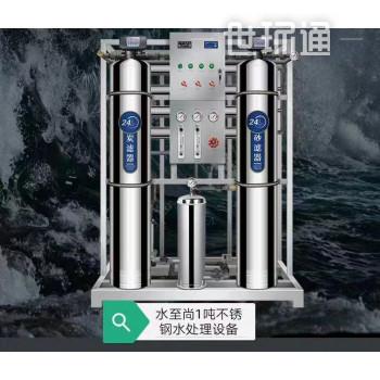 中央水处理设备