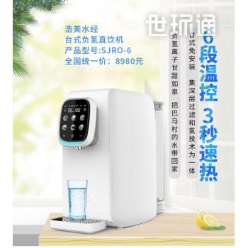 浩美水经 台式负氢直饮机