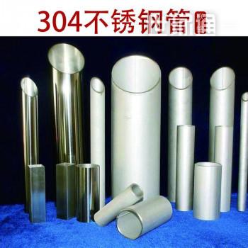 310s不锈钢管 304l不锈钢管件 陕西316l不锈钢管材