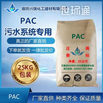 污水处理专用絮凝剂