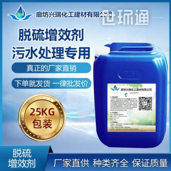 工业级 污水处理絮凝剂 加速絮凝沉淀