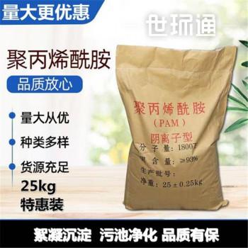 聚丙烯酰胺 PAM 净水絮凝剂