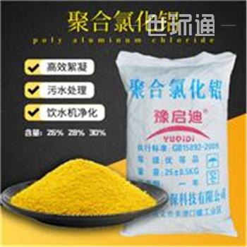 聚合氯化铝 PAC 工业水处理用 絮凝剂