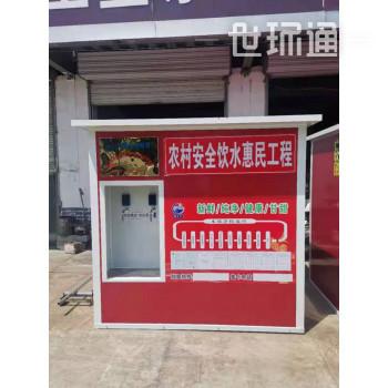 惠民饮水站、自动售水机