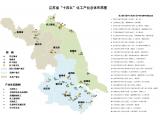 """《江苏省""""十四五""""化工产业高端发展规划》"""