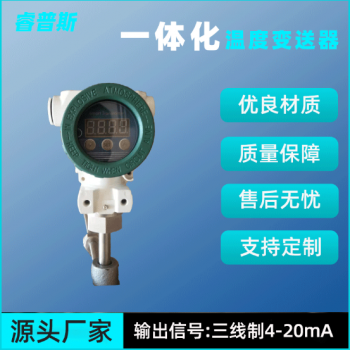 一体化温度变送器现场显示4-20mA防爆传感器耐高温数显温度计