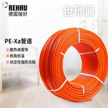进口别墅地暖管材PE-Xa 地热 非阻氧管 橙色 耐高温 家装地暖管 20x2.0/400米