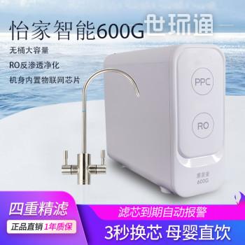 怡家智能家用净水机双出水600G反渗透