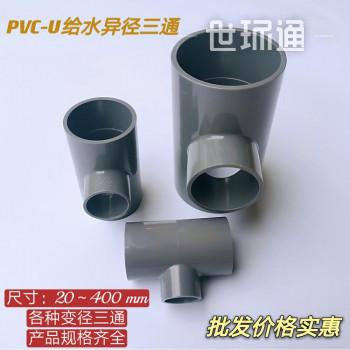 VC-U给水管件 UPVC给水三通 给水异径三通 63转32mm