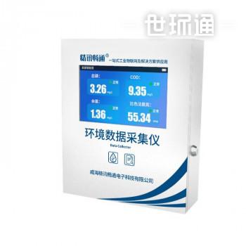 环保数采仪 污染源在线监测 数据采集传输仪 精讯畅通