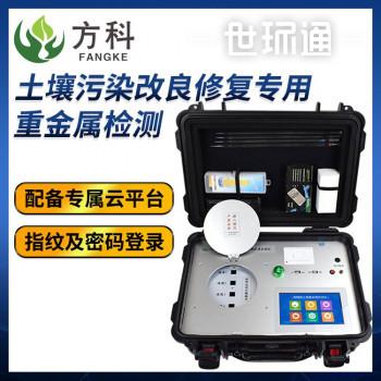 FK-ZS300土壤污染检测仪器 土壤污染检测设备 方科土壤重金属检测仪生产厂家