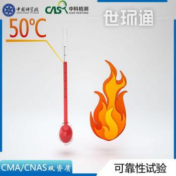 高低温冲击试验 产品可靠性检测公司