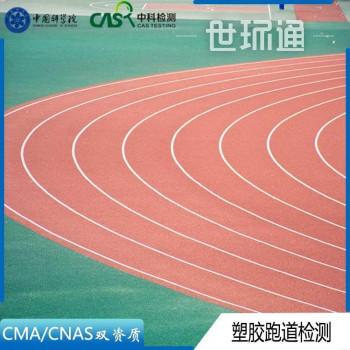 塑胶跑道非固体原材料检测_第三方检测机构_塑胶跑道检测单位
