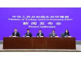 全文实录   生态环境部召开9月例行新闻发布会