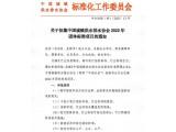 关于征集中国城镇供水排水协会2022年团体标准项目的通知