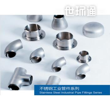 不锈钢工业管件系列