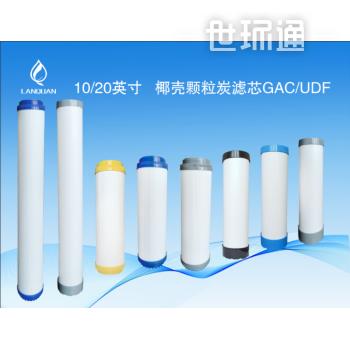 UDF/GAC 椰壳颗粒活性炭滤芯