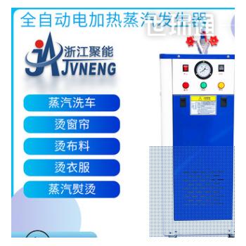 6kw聚能 电蒸汽发生器