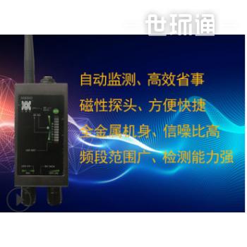 七星石M8000反定位反窃听反跟踪专业自动检测磁性探测器
