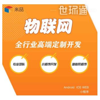 物联网APP小程序开发定制农业物联网APP控制PLC远程开关