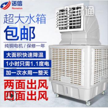 移动水冷空调扇